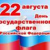 01_flag_jpg_1345540634.jpg