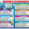 Безопасность в сети интернет.jpg